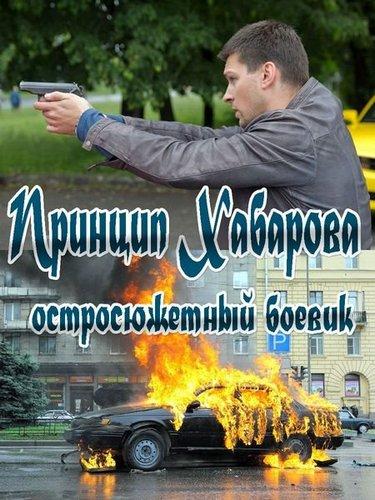 Оригинальное название: Принцип Хабарова / Заклятые друзья.